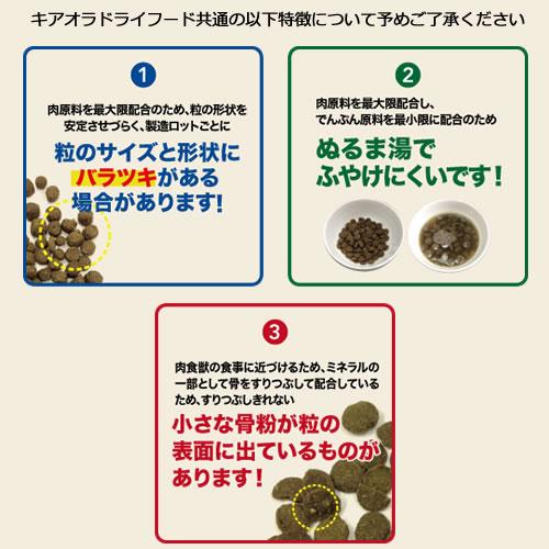 キアオラ(Kia Ora) ドッグフード [ラム&レバー/9.5kg]