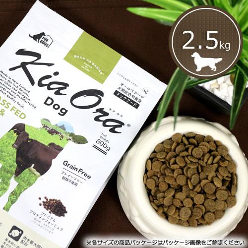 キアオラ(Kia Ora) ドッグフード [グラスフェッドビーフ&レバー/2.5kg]