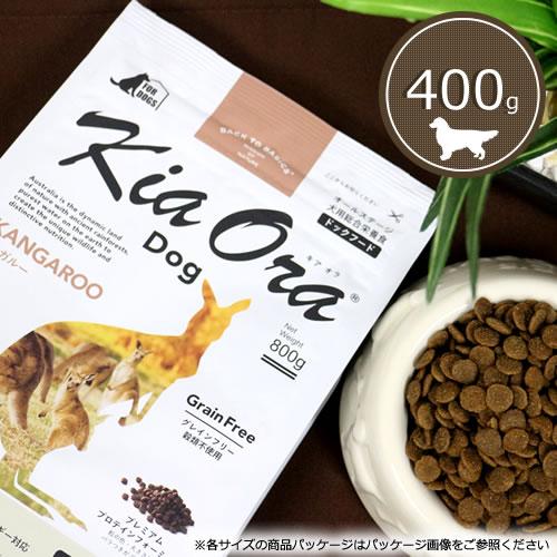 キアオラ(Kia Ora) ドッグフード [カンガルー/400g]