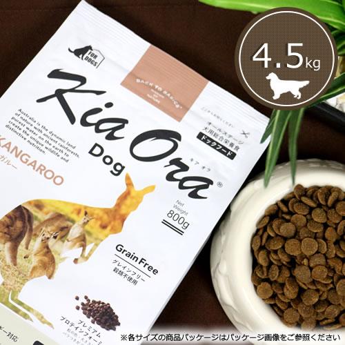 キアオラ(Kia Ora) ドッグフード [カンガルー/4.5kg]