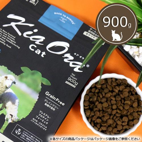 キアオラ(Kia Ora) キャットフード [ラム&レバー/900g]