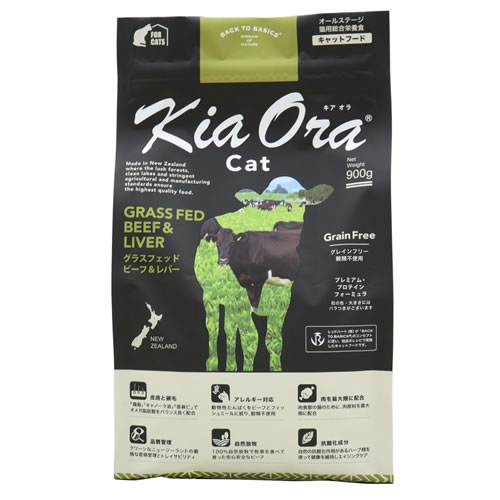 キアオラ(Kia Ora) キャットフード [グラスフェッドビーフ&レバー/900g]