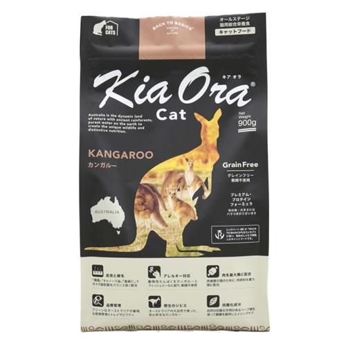 キアオラ(Kia Ora) キャットフード [カンガルー/900g]