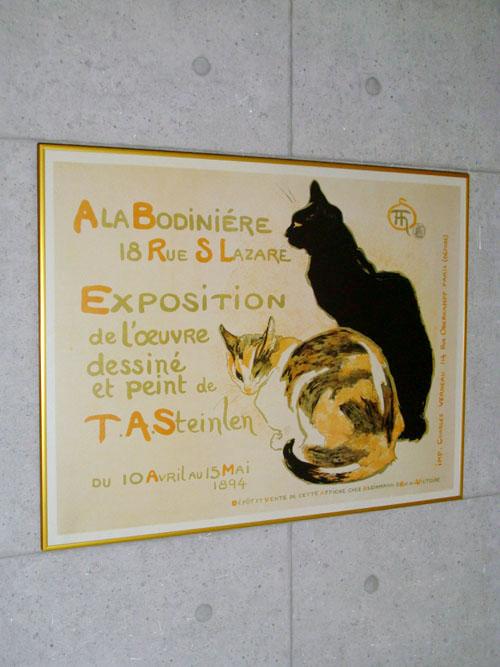 A la Bodiniere/Exposition Steinlen(テオフィル アレクサンドル スタンラン)【f】