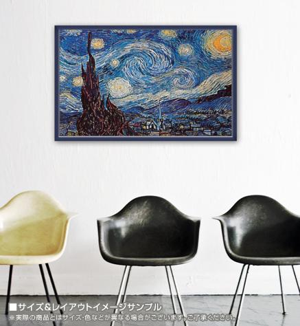 星月夜(フィンセント ファン ゴッホ)