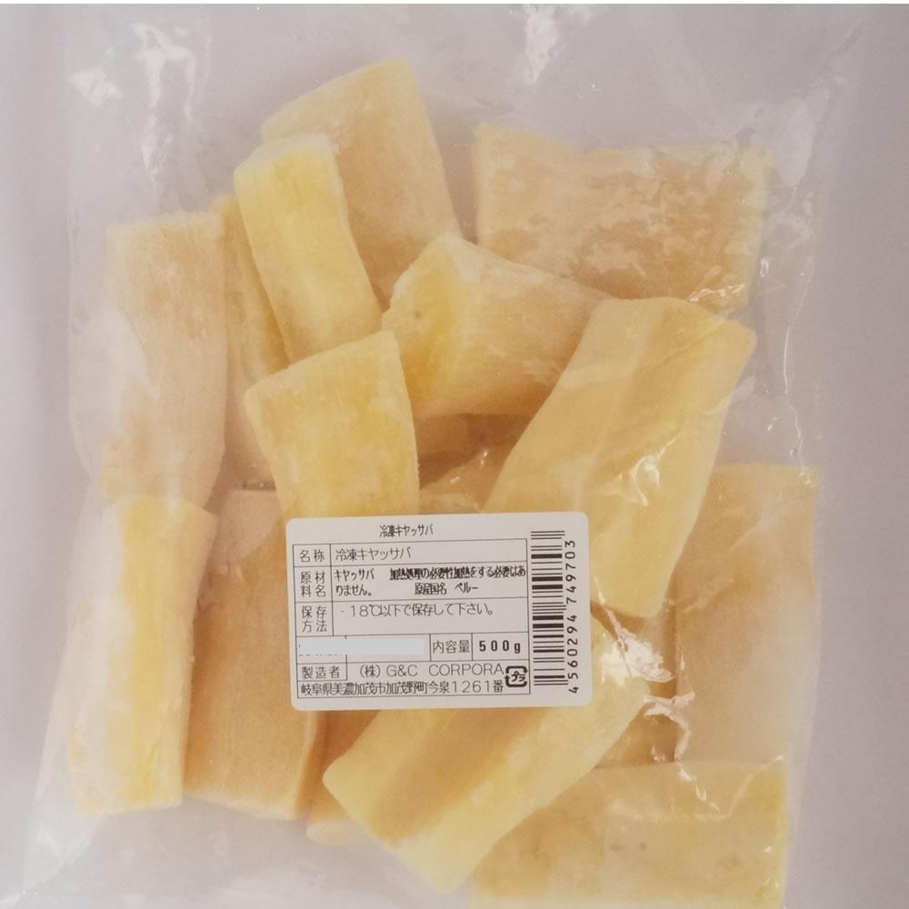 キャッサバ芋 ペルー産 マンジョッカ プレコジッダ 500g ボイル済 冷凍