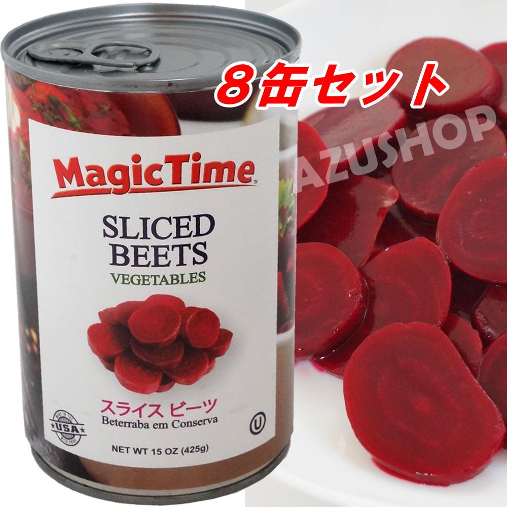 ビーツ 水煮 8缶セット スライス 缶詰 固形量236g 内容総量425g マジックタイム