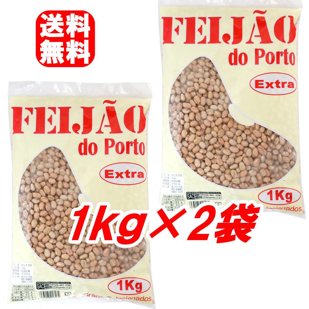 カリオカ豆1kg×2袋セット ラテン大和 合計2キロ