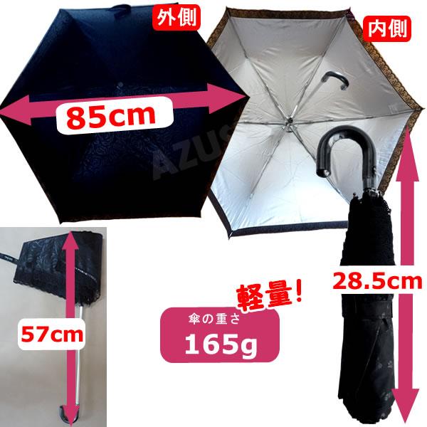 折りたたみ傘 UVカット 遮光 軽量 黒 遮熱 シルバーコーティング 日傘兼用 ウォーターフロント シューズセレクション 送料無料