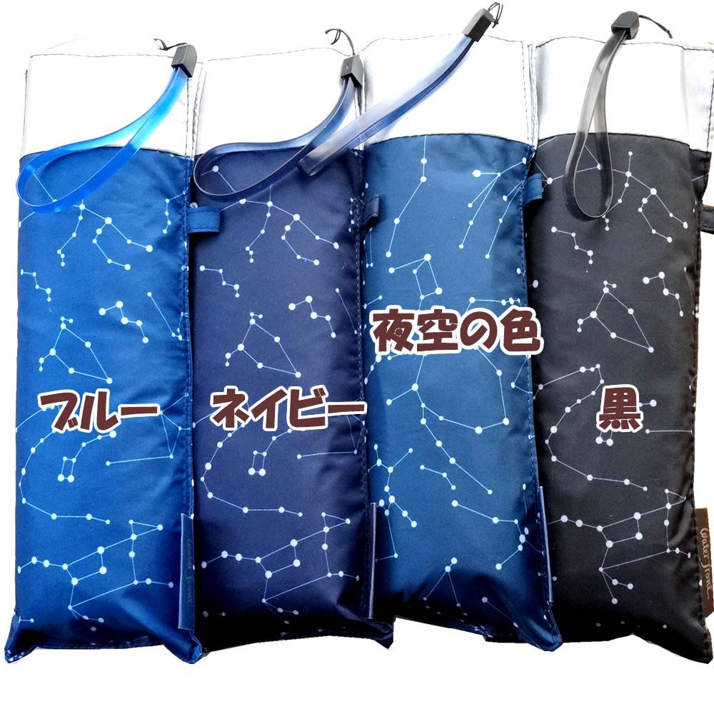 送料無料 折りたたみ傘 星座モチーフ シルバーコーティング 遮光 遮熱 晴雨兼用 超撥水 UVカット ウォーターフロント