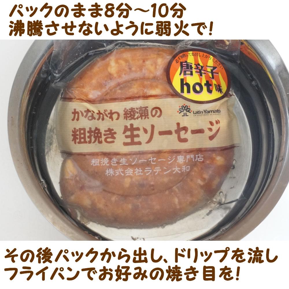 ぐるぐるソーセージ 唐辛子HOT ミニシリーズ 200g かながわ綾瀬の粗挽き生ソーセージ
