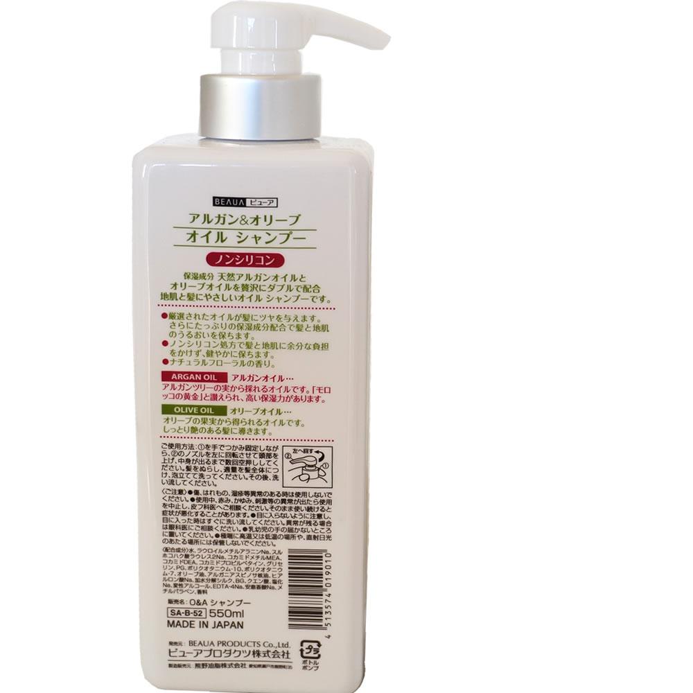 ノンシリコンシャンプー コンディショナーのセット 組合せ自由 ビューア アルガン オリーブオイル BEAUA 熊野油脂