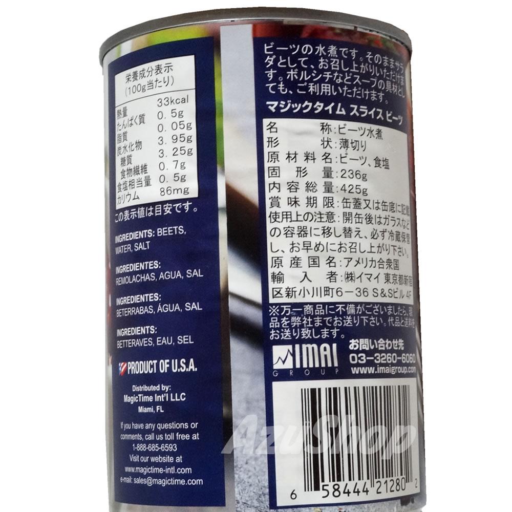 ビーツ 水煮 4缶セット スライス 缶詰 固形量236g 内容総量425g マジックタイム