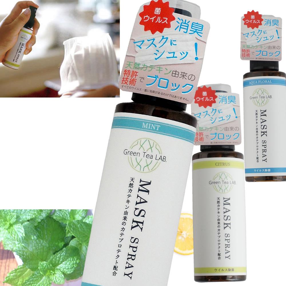 マスクスプレー 60ml 選べる香り ミント 天然カテキン由来 ウィルス除菌特許技術 グリーンティーラボ