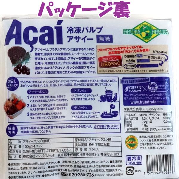 アサイー 冷凍ピューレ 100g×4パック×15袋 無糖 フルッタフルッタ