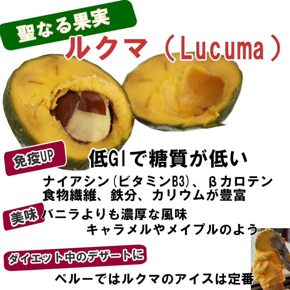 ルクマ入り プリンの素  Flan de Lucuma 150g ルクマ フランミックス