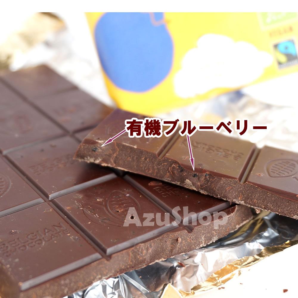 ダークチョコレート オーガニック フロムヘブン カカオ72% ブルーベリー  黄色 Organic From Heaven ベルギー産