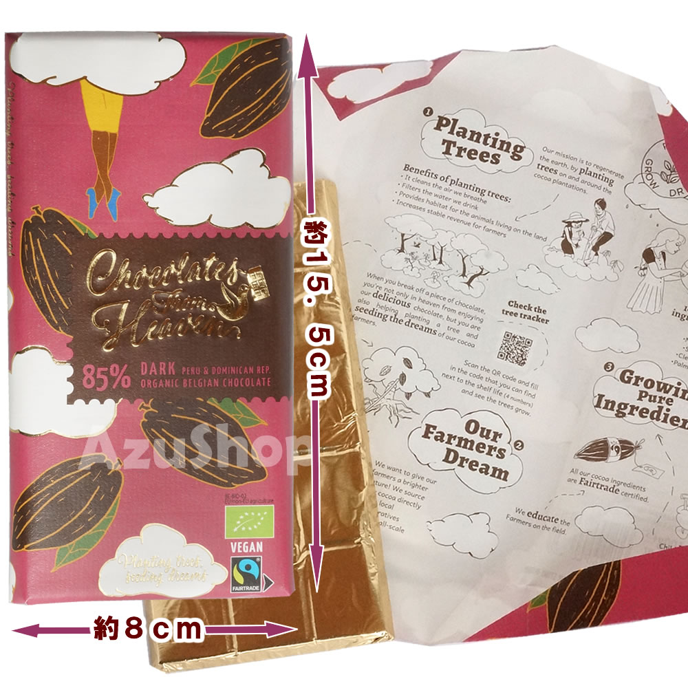 ダークチョコレート オーガニック フロムヘブン カカオ85%  ワイン色 Organic From Heaven ベルギー産