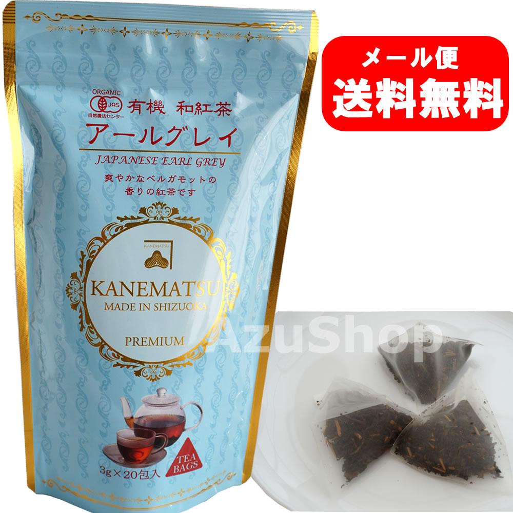 和紅茶 有機 アールグレイ ティーバッグ 3g×20包入 earl grey カネ松製茶 メール便