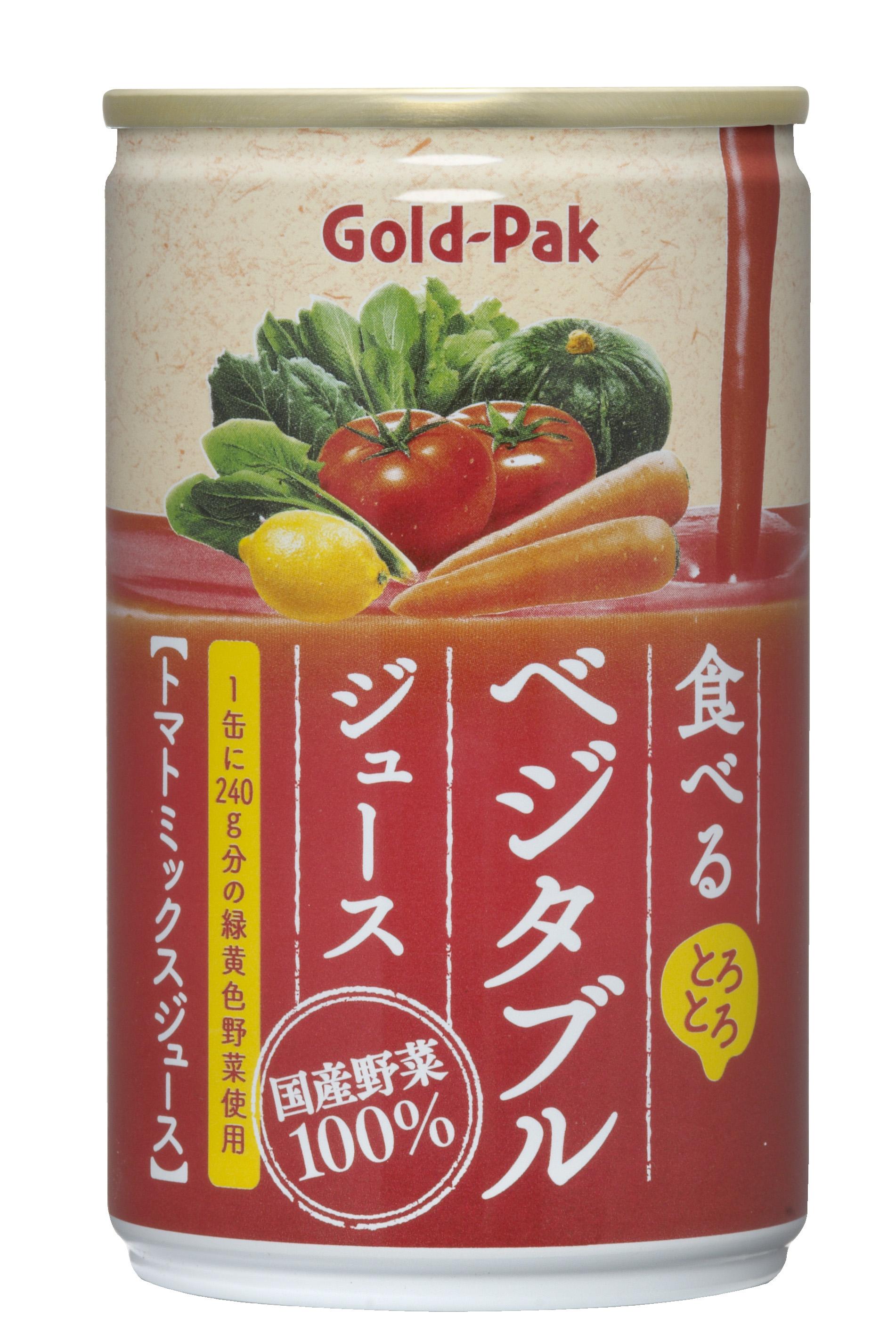 食べるベジタブルジュース160g×20缶入