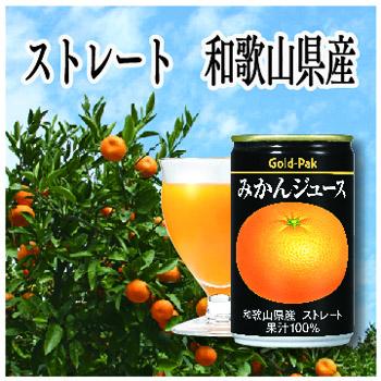 みかんジュース(ストレート)160g×20缶入