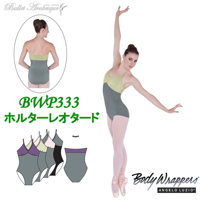 【ボディラッパーズ Body Wrappers】BWP333【大人ツートーンカラーホルターバレエレオタード】