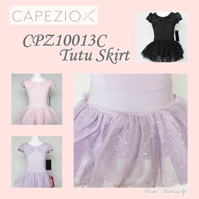 【CAPEZIO カペジオ】チュチュバレエスカート CPZ10013C 【子供バレエスカート】