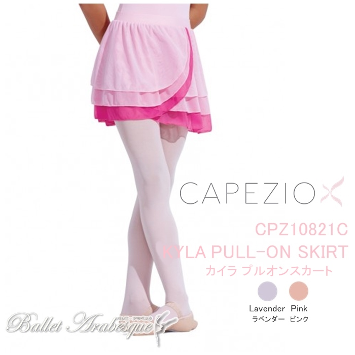 【CAPEZIO カペジオ】KYLA PULL-ON SKIRT カイラ プルオンバレエスカート CPZ10821C【子供バレエスカート】