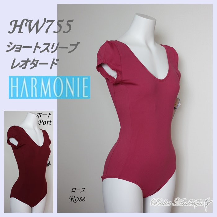 【Harmonie ハーモニー】HW755ショートスリーブレオタード【大人バレエレオタード】