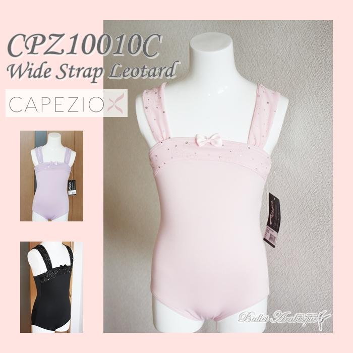 【CAPEZIO カペジオ】ワイドストラップレオタード CPZ10010C 【子供バレエレオタード】
