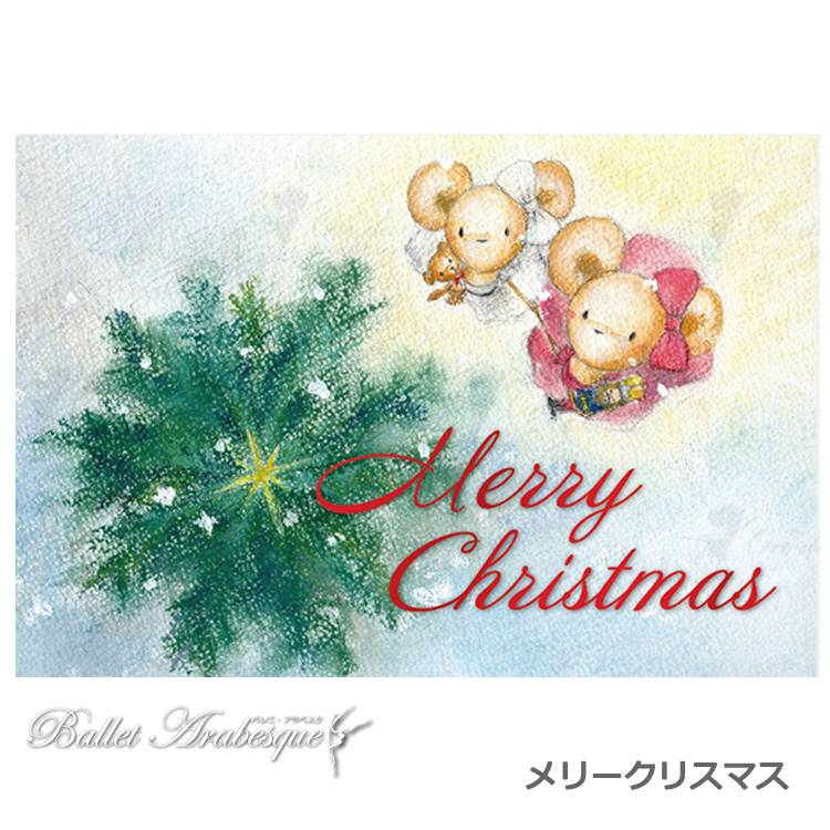 バレエクリスマスカード  メリークリスマス エミリーはちいさなバレリーナ ポストカード(バレエ バレリーナ バレエ発表会 プレゼント バレエ雑貨)