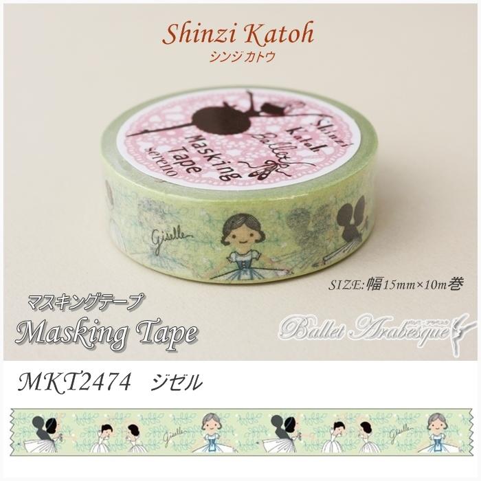 【Shinzi Katoh】シンジ カトウ バレエ マスキングテープ MKT2474 ジゼル