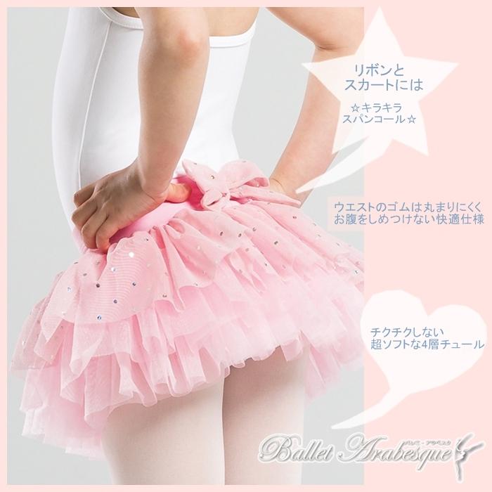 【Wear Moi ウェアモア】CELESTE セレスト 【子供バレエスカート】スパンコール 4層チュールスカート