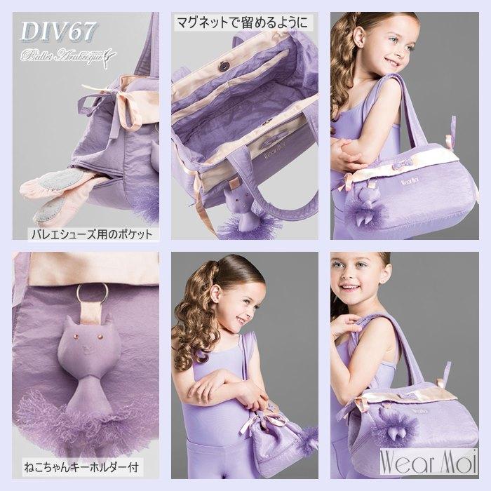 【WearMoi ウェアモア】DIV67タフタキャット バレエバッグ サテンバッグ 普段使いにも とっても可愛く上品なバレエレッスンバッグ/子供
