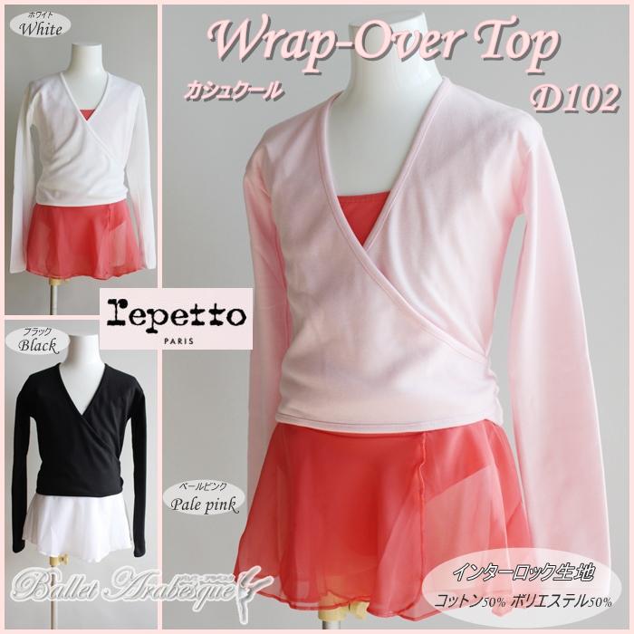 【Repetto レペット】Wrap-Over Top バレエカシュクール ウォームアップ 子供用ウォームアップ トップス D102 インターロック生地