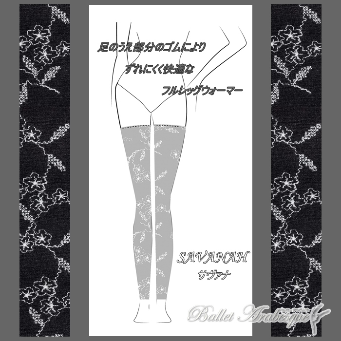 【Wear Moi ウェアモア】SAVANAH  サヴァナ フルレッグウォーマー ボトムス  アクリル ポリウレタン 【大人ウォームアップ】 バレエ ヨガ