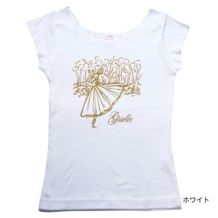 【itscorbeille イツコルベイユ】バレエ Tシャツ ジゼル フレンチスリーブ 半袖 ホワイト ゴールド