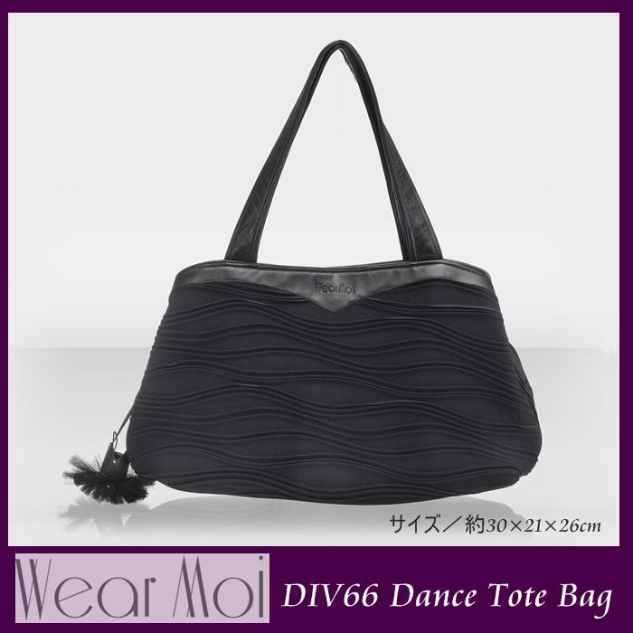 送料無料【WearMoi ウェアモア】DIV66ダンストートバッグ【バレエバッグ】普段使いにも バレエレッスンバッグ