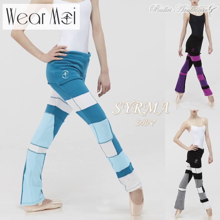 【Wear Moi ウェアモア】SYRMA シルマ 子供バレエウォームアップ スカート付ブーツカットパンツ
