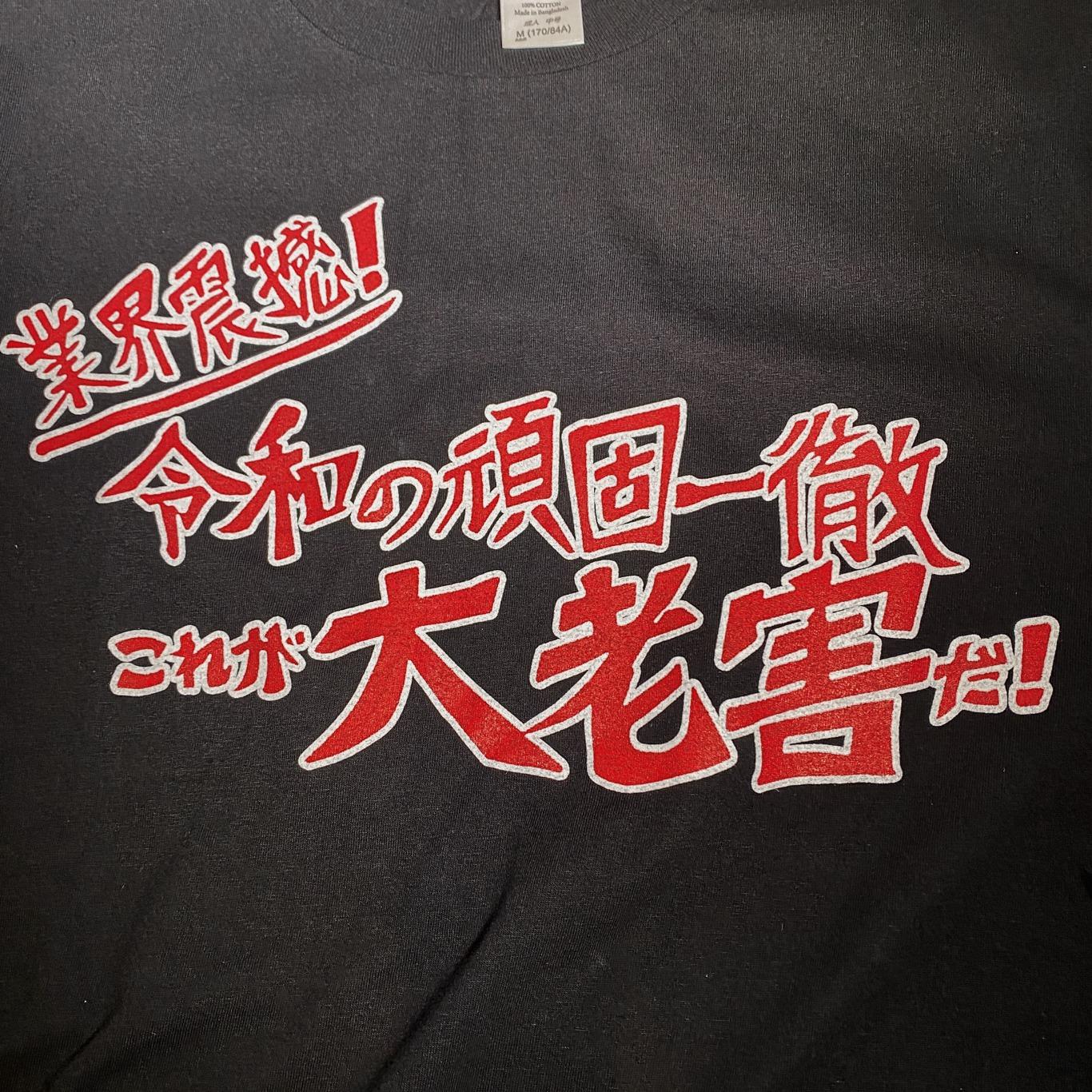 [今月のお買い得品] 【XXLサイズ】DDT 大老害 Tシャツ