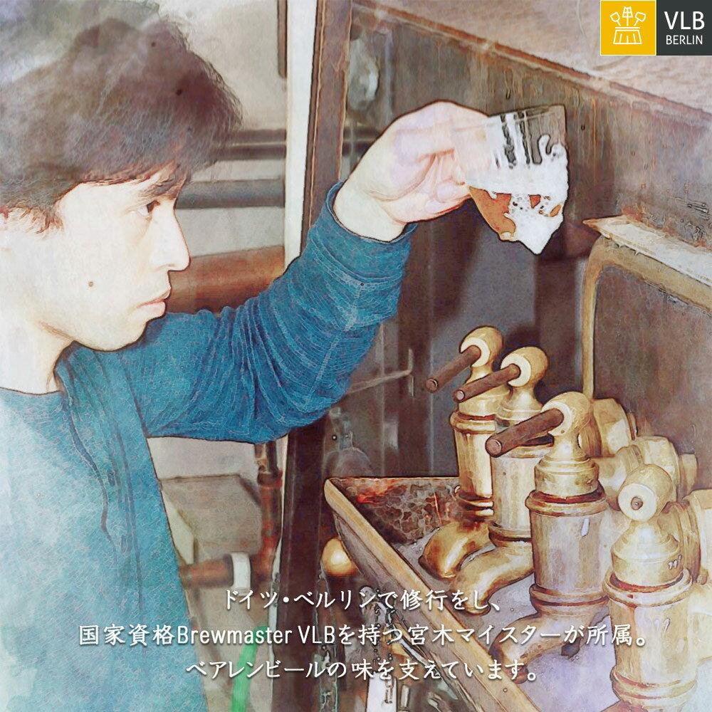 【1本当たり10円お得】ベアレン醸造所 レモン ラードラー 330ml瓶 12本セット