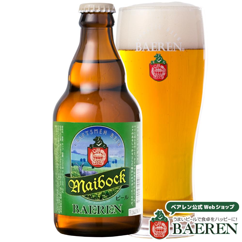 ベアレン醸造所 マイボック 330ml瓶 1本単位