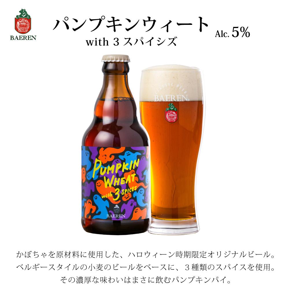 ベアレン醸造所 パンプキンウィート with 3スパイシズ 330ml瓶 12本セット