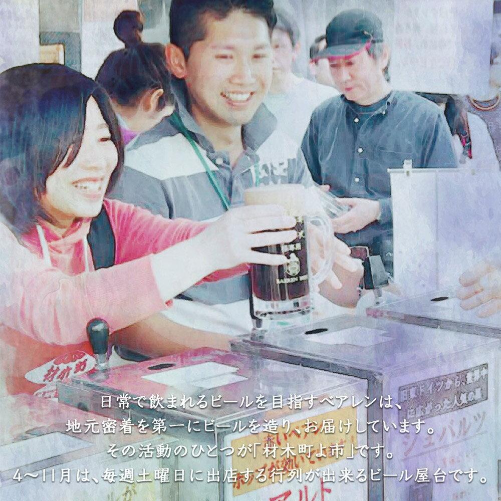 ベアレン醸造所 山田町オランダ島ビール 330ml瓶 1本単位 (アルトのラベル替えビール、1本につき10円を岩手県山田町に寄付) (ba0088-OJ1)