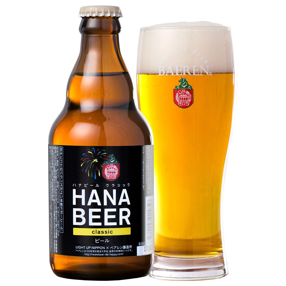 ベアレン醸造所 ハナビール クラシック 330ml瓶 1本単位 (ba0066)