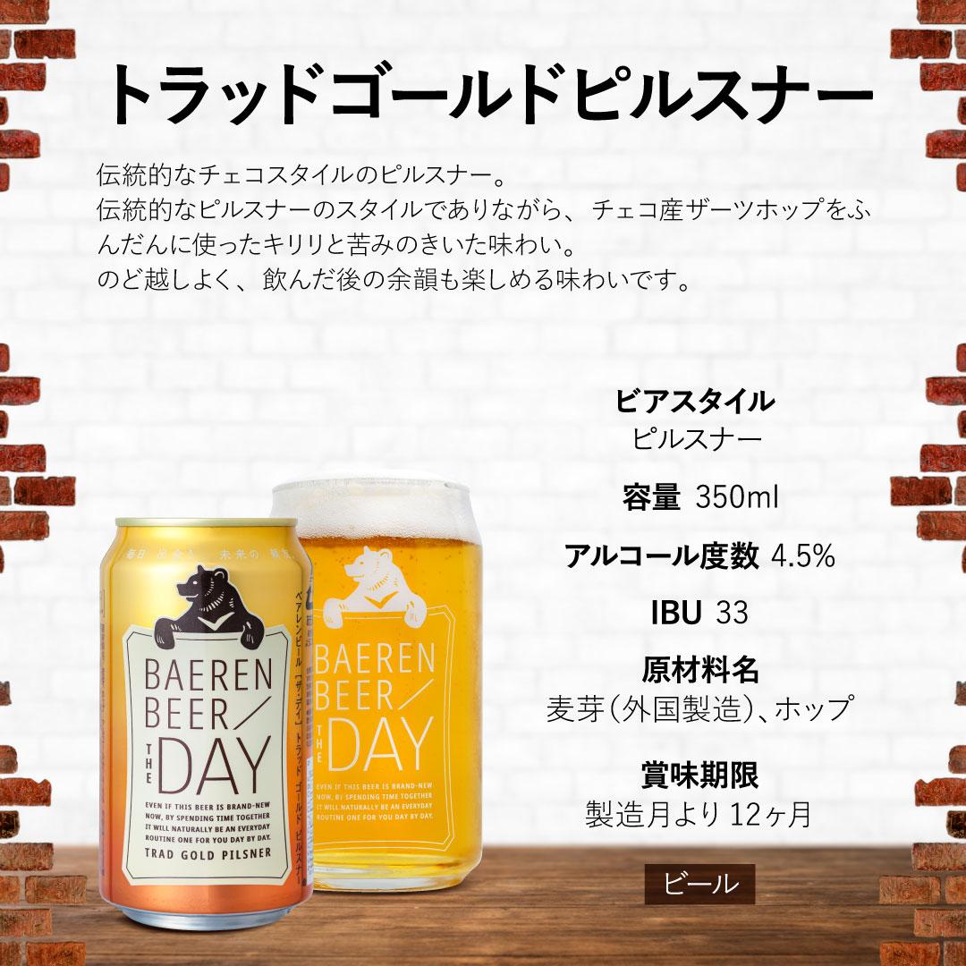 [送料無料][ラッピング・熨斗・メッセージカード不可] ベアレン醸造所 定番ビール4種6本 トライアル(お試し)セット KB