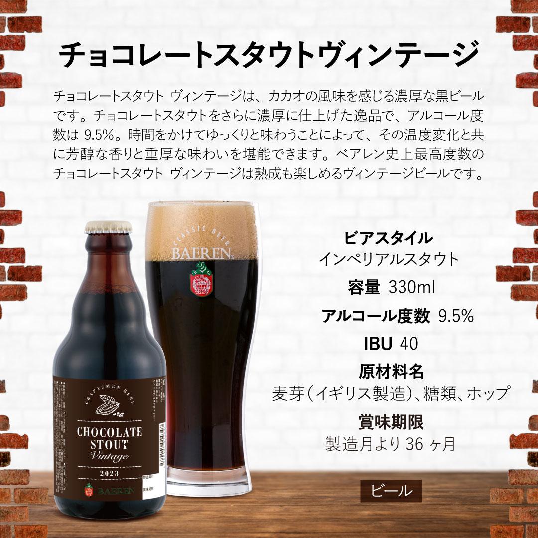 [送料無料] ベアレン醸造所 定番ビール・季節限定ビール 月替わり 飲み比べ 10種12本 セット