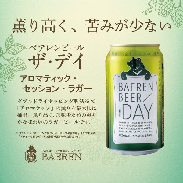 ベアレン醸造所 THE DAY / AROMATIC SESSION LAGER (ザ・デイ /アロマティック セッション ラガー) 350ml 缶ビール 24本セット