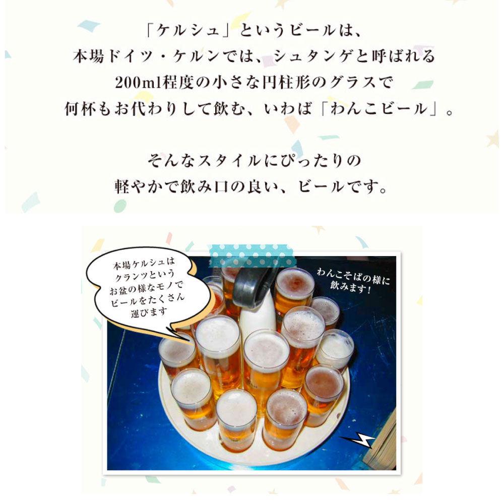 [送料無料] ベアレン醸造所 ヘラルボニー コラボデザイン コローニア入り5種8本 ギフトセット BGS