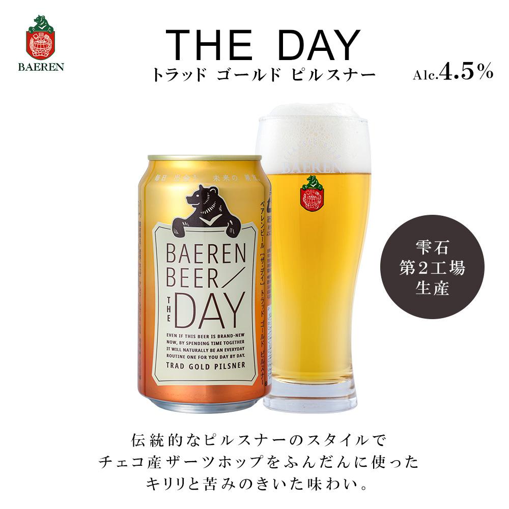 [送料無料] 【専用ギフト箱入り】ベアレン醸造所 ギフト用 缶ビール THE DAY (デ・デイ) 3種12本 詰め合わせ